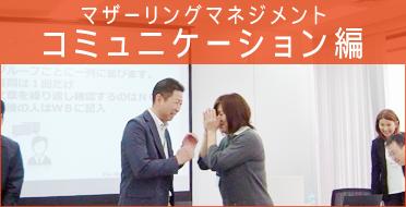 マザーリングマネジメント コミュニケーション編